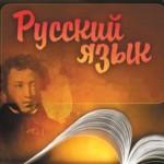 45 несерьезных правил русского языка!