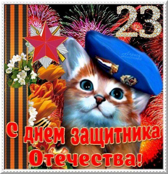 Жмурки поздравляют с Днем Защитника Отечества!