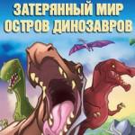 Мультфильм Затерянный мир. Остров динозавров!